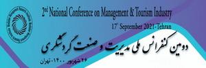 دومین کنفرانس ملی گردشگری